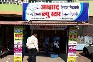 Blue star azad cable network shirwal