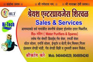 shreyas enterprise shirwal