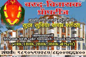 Varad Vinayak Properties shirwal