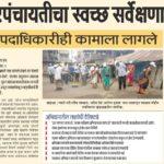 swachata dawood khandala