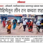 swachh survekshan abhiyan khandala