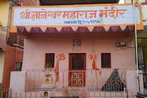 Sant Dnyaneshwar Maharaj Mandir