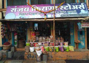 sanjay kirana stores shirwal