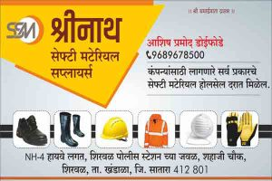 shreenath safety material suppliers shirwal