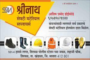 shreenath safety material suppliers shirwal