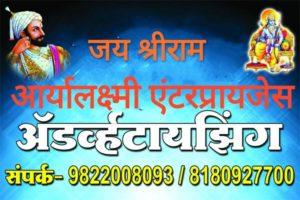 Aaryalakshmi enterprises Shirwal