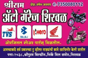 shree ram auto garage shirwal