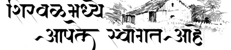 Shirwal Madhe Swagat Ahe